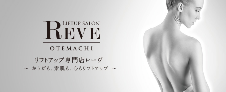 LIFTUP SALON REVE OTEMACHI リフトアップサロン専門店レーヴ〜からだも、素肌も、心もリフトアップ〜