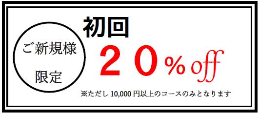 ご新規様限定/初回20%off/※ただし、10,000円以上のコースのみとなります