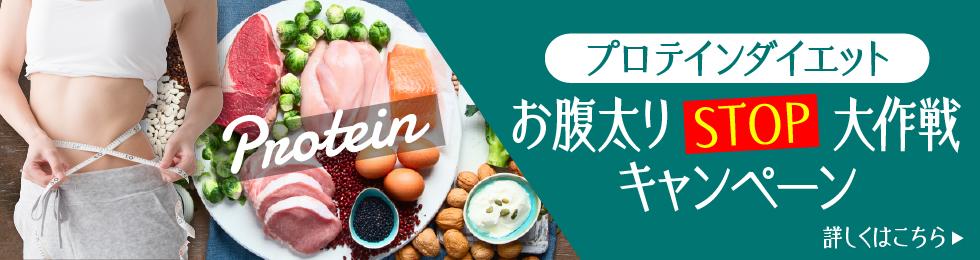 プロテインダイエットお腹太りSTOP大作戦キャンペーン