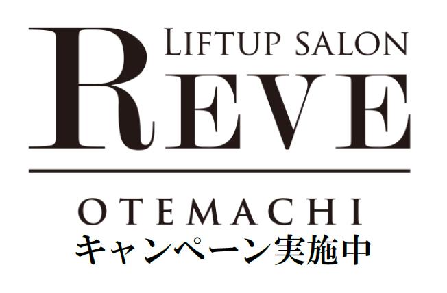 LIFTUP SALON REVE OTEMACHI リフトアップ専門店レーヴ キャンペーン実施中!