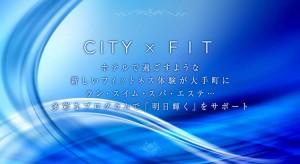 CITY×FIT ホテルで過ごすような新しいフィットネス体験が大手町に ラン・スイム・スパ・エステ…多彩なプログラムで「明日輝く」をサポート